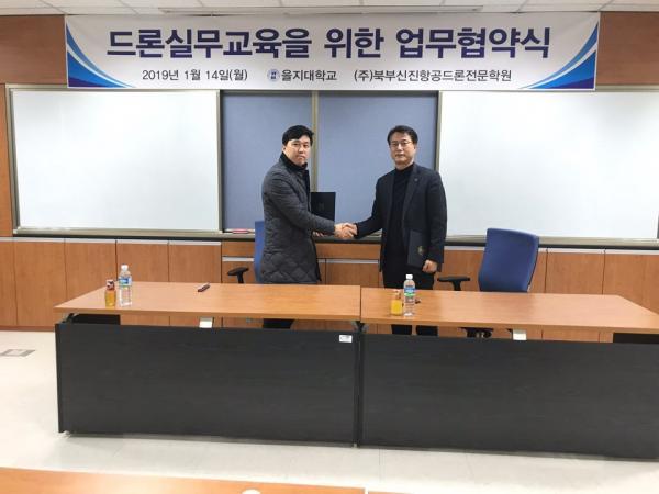 을지대학교 드론업무협약 체결